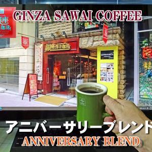 澤井珈琲のドリップバッグ「アニバーサリーブレンド」