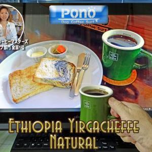 pono cafe の「エチオピア・イルガチェフ・ナチュラル」
