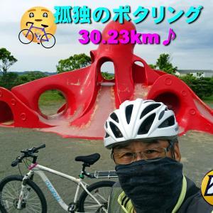 孤独のポタリング・・・30.23キロ ♪