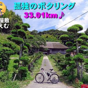 孤独のポタリング・・33.01キロ ♪