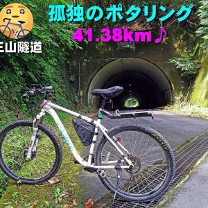 孤独のポタリング・・41.38キロ ♪