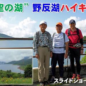 """""""天空の湖""""野反湖ハイキング(スライドショー作成中)"""