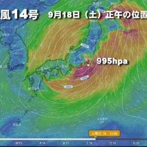 台風14号・・・まさかの こっちへ来る!?