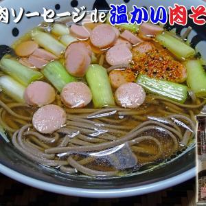 魚肉ソーセージ de 温かい肉そば