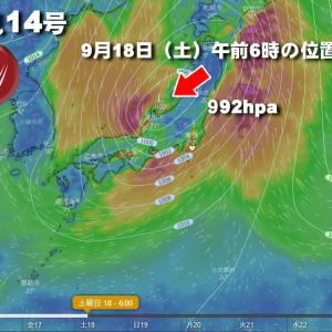 台風14号・・・直撃は免れそう ♪