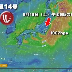 台風14号に要注意(温帯低気圧に変わっても)!