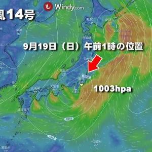 進行速度が落ちる?「台風14号」