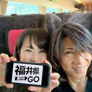 今日は福井県に行ってきまーす!!