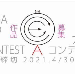 SAGA ECOART CONTEST 2nd の作品募集が始まりました。