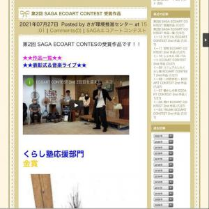 SAGA ECOART CONTEST 2nd 受賞作品などなど