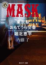 2016.MASK東京駅おもてうら交番 堀北恵平