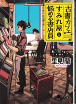 2032.古書カフェすみれ屋と悩める書店員