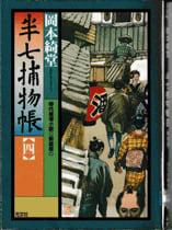2039.半七捕物帳(四)