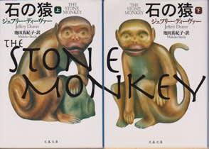 2046.石の猿
