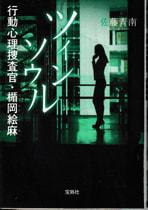 2049.ツイン・ソウル 行動心理捜査官 楯岡絵麻