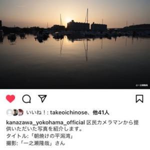横浜市金沢区インスタグラムで4枚目の写真が紹介されました 金沢区区民カメラマン