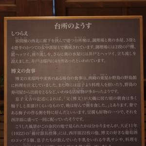旧伊藤博文別邸 冷凍ストック名人「タコライスの素」 正田醤油株式会社