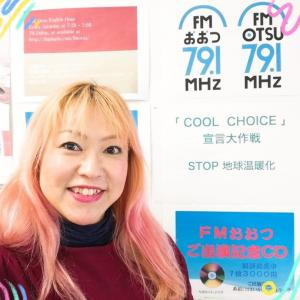 【ラジオ】木曜19時からFMおおつ【こんばんは、おおつ】生放送!メッセージ待ってます!