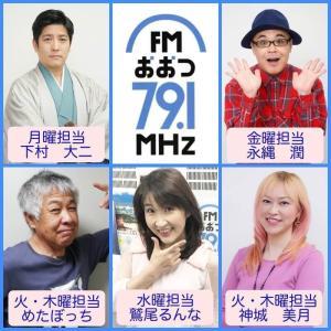 【ラジオ】FMおおつの夏祭りやで!パーソナリティ5人が揃って生放送!
