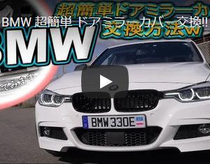 BMW-Mエンブレムワイパー作りたいw (・`▽´・ ;)!!