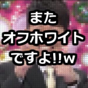 オフホワイトでェ~w (´⊙▽⊙`)!!