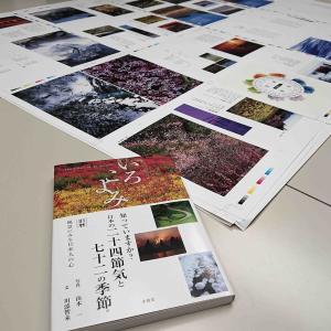 日本の四季を写す「いろこよみ」