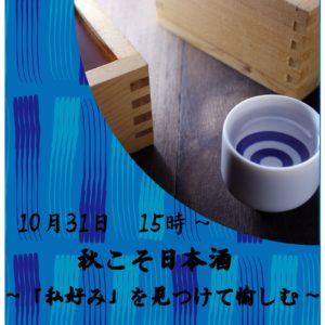 丹後の美酒を満喫するZoomイベント募集、そして日本酒の日
