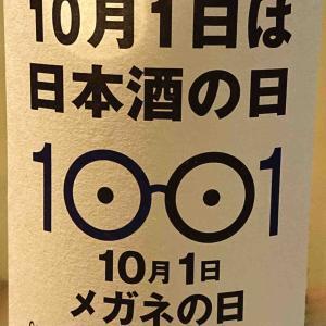 今年のメガネ専用は2020年を印象づける