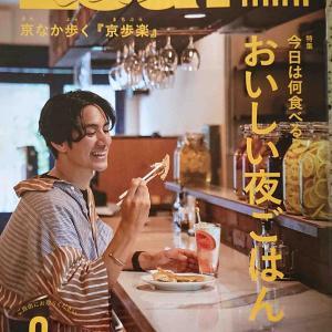 水無月レシピとあじわい館のご案内~お茶編~