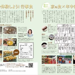 芋名月に里芋田楽、家飲みは京の涼風膳