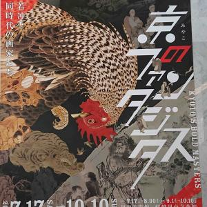 京のファンタジスタ