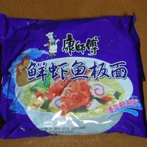 康師傅 鲜虾鱼板面(中国のチャンポン)