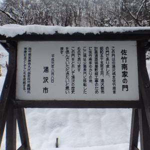 ブログ「こ・ま・ち」的:平成版/雄勝の伝承と民話「お沢稲荷のきつね」