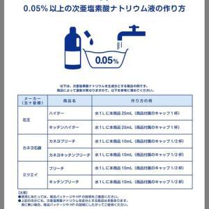 消毒液の作り方  (長野県上田市・花園商店)