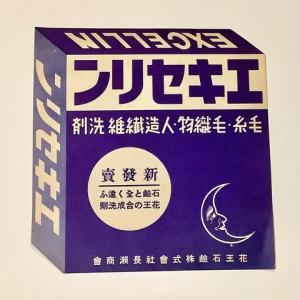 花王石鹸株式会社長瀬商会のエキセリン