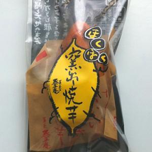 阪神製菓 ほくほく窯出し焼芋