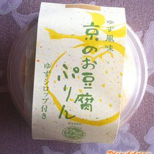 豆政 京のお豆腐ぷりん ゆず風味