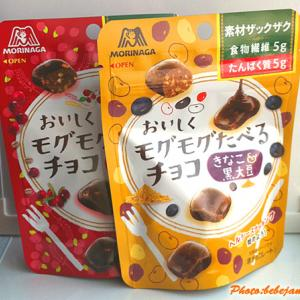 森永製菓 おいしくモグモグたべるチョコ きなこ&黒大豆