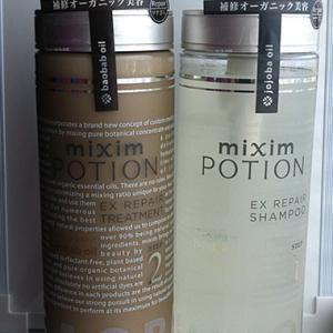 mixim POTION(ミクシムポーション) リペアシャンプー & リペアヘアトリートメント