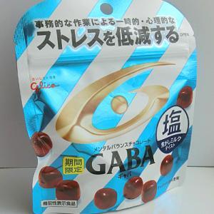 グリコ メンタルバランスチョコレート GABA(ギャバ)