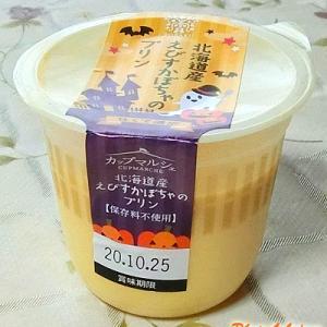 カップマルシェ 北海道産えびすかぼちゃのプリン