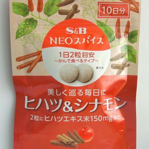 ヱスビー食品 NEOスパイス ヒハツ&シナモン 10日分