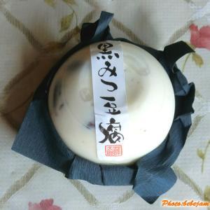 富士の菓子処 藤太郎 黒みつ豆腐