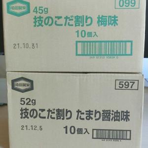 亀田製菓 × ファミリーマート 技のこだ割り たまり醤油味
