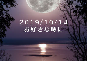 『満月の癒し』のご案内