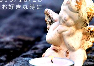 『新月の祈り』のご案内
