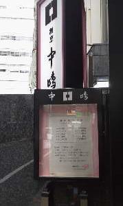 新宿、中嶋