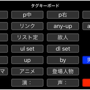 アクセシビリティキーボード4