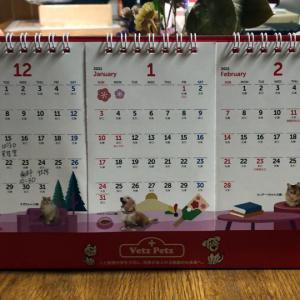 クレンダー2021