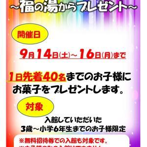 ◆福の湯 キッズ限定プレゼント